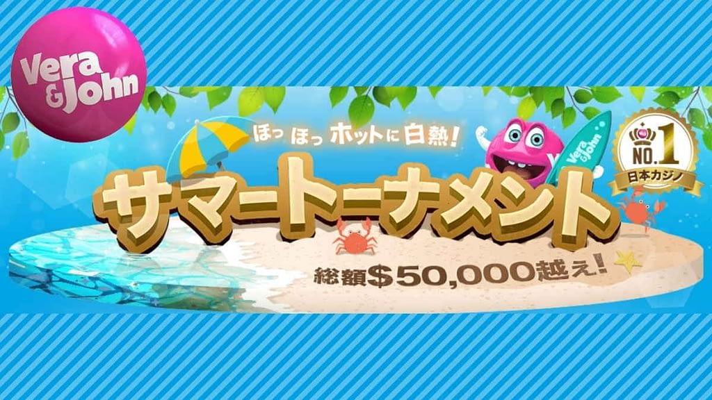 【ラッキーチカ報告】ベラジョンカジノでサマーのホットトーナメントスケジュール