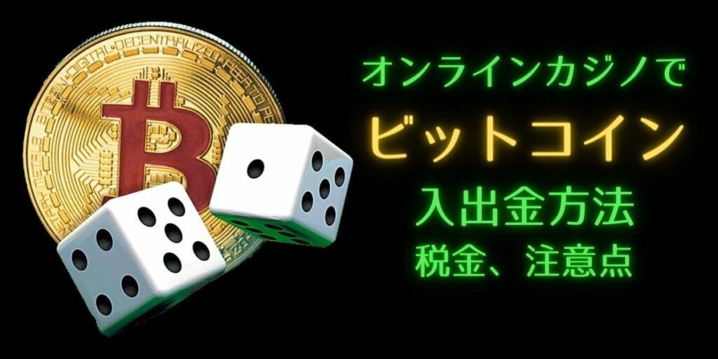 ビットコインオンラインカジノの入出金方法を徹底解説