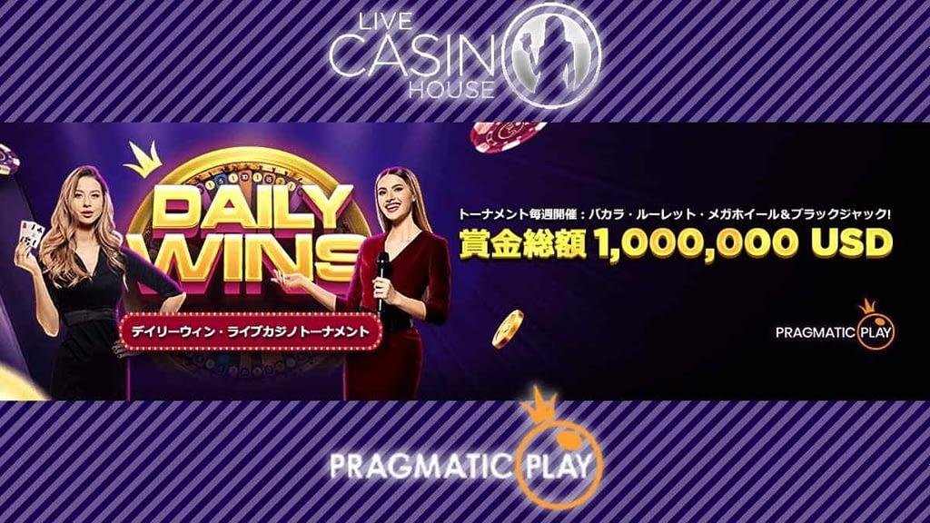 【ラッキーチカ報告】ライブカジノハウスで$1,000,000のデイリーウィン:ライブカジノトーナメント