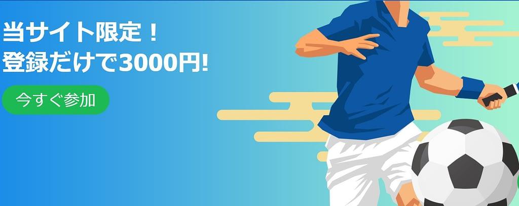 10ベットジャパン入金不要ボーナス