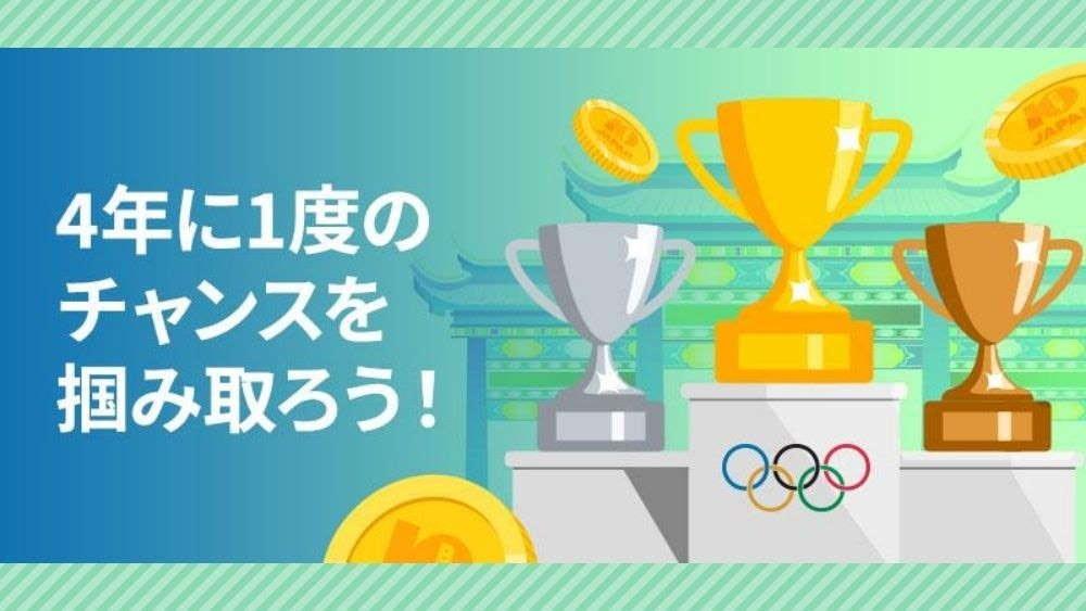 10ベットジャパンオリンピックキャンペーン