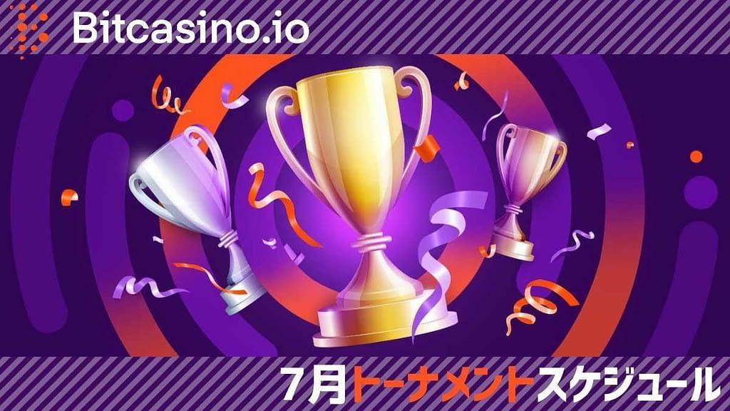 【ラッキーチカ報告】ビットカジノでの7月トーナメントスケジュール!期間限定、総合賞金などの解釈