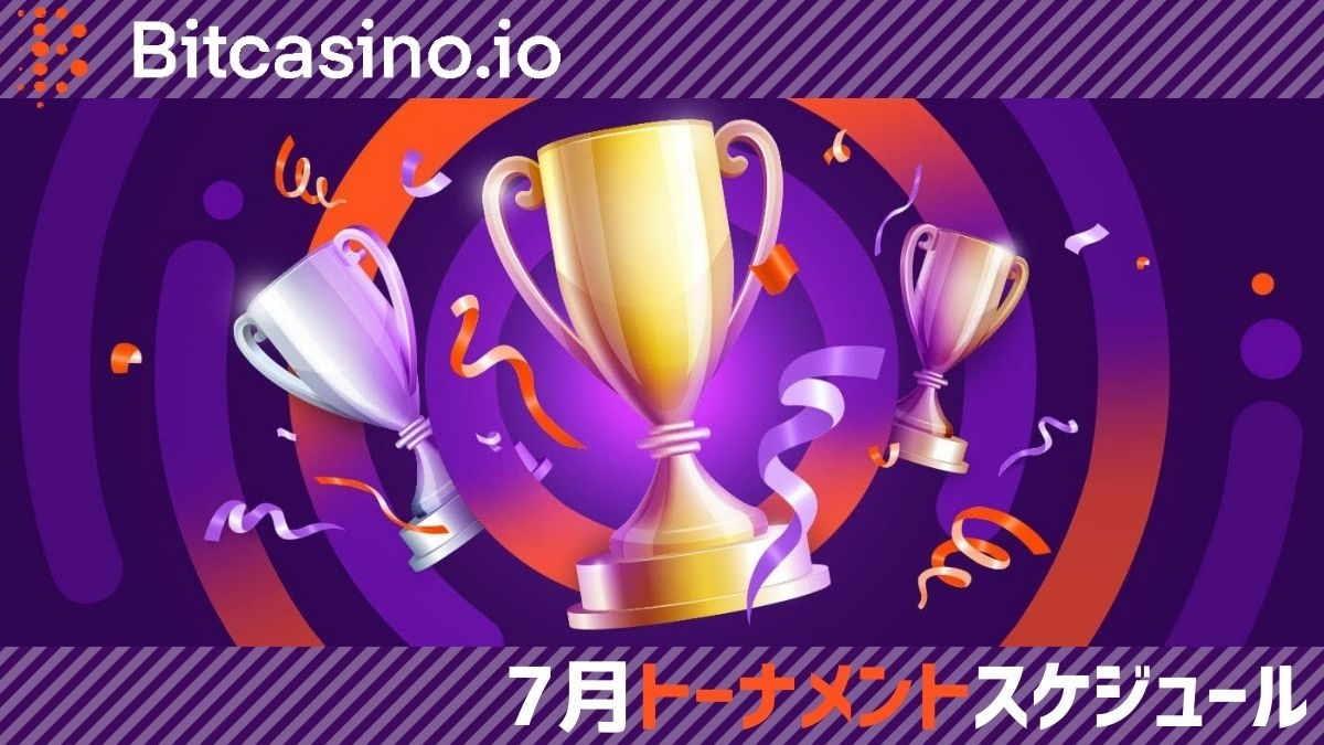 ビットカジノ7月トーナメントスケジュール
