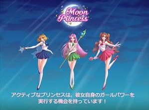 ムーンプリンセス(Moon Princess)