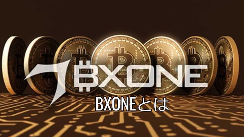ビーエックスワン (BXONE)の入出金方法を紹介!
