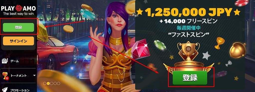 プレイアモカジノサインアップ