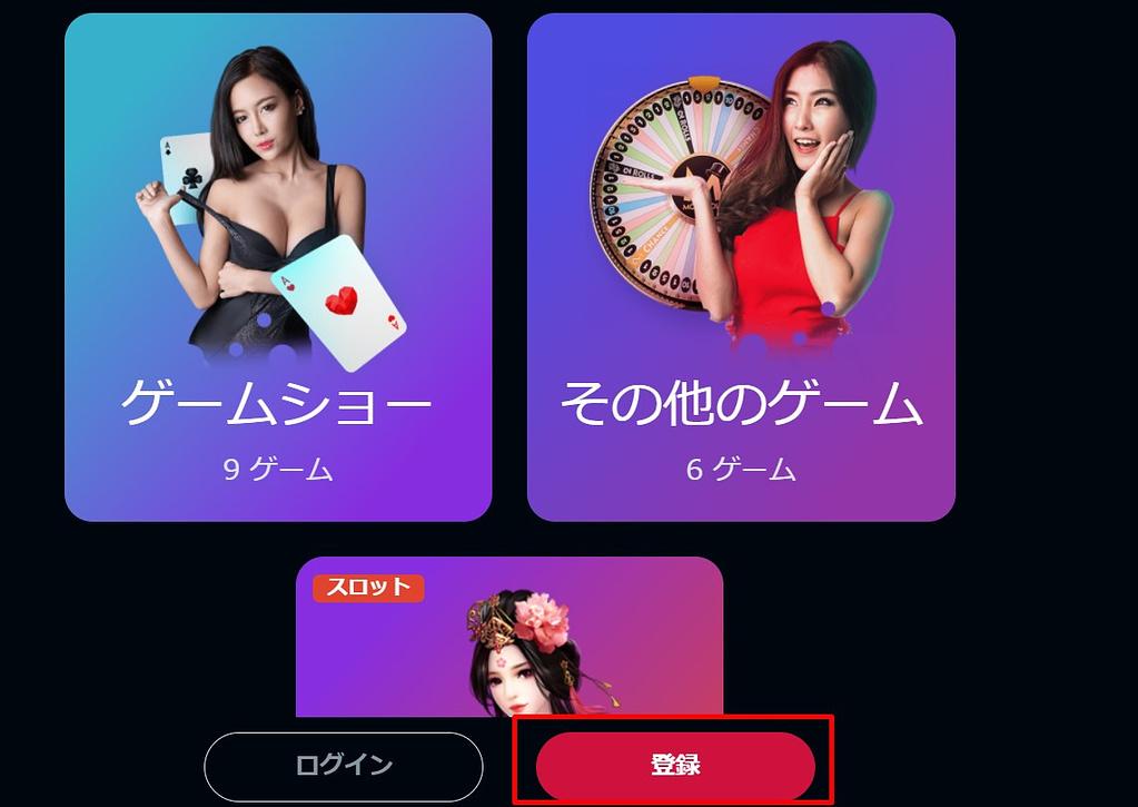ライブカジノアイオサインアップ