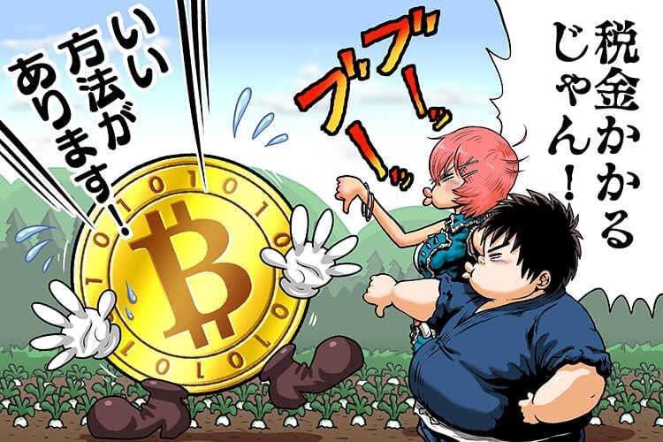 ビットコイン税金