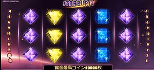 スターバースト(Starburst)スロットレビュー