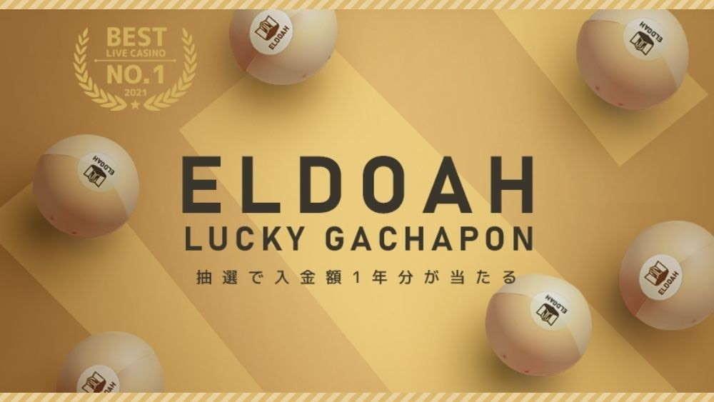 【ラッキーチカ報告】エルドアの『ラッキーガチャポン』で入金額1年分が当たるチャンス!