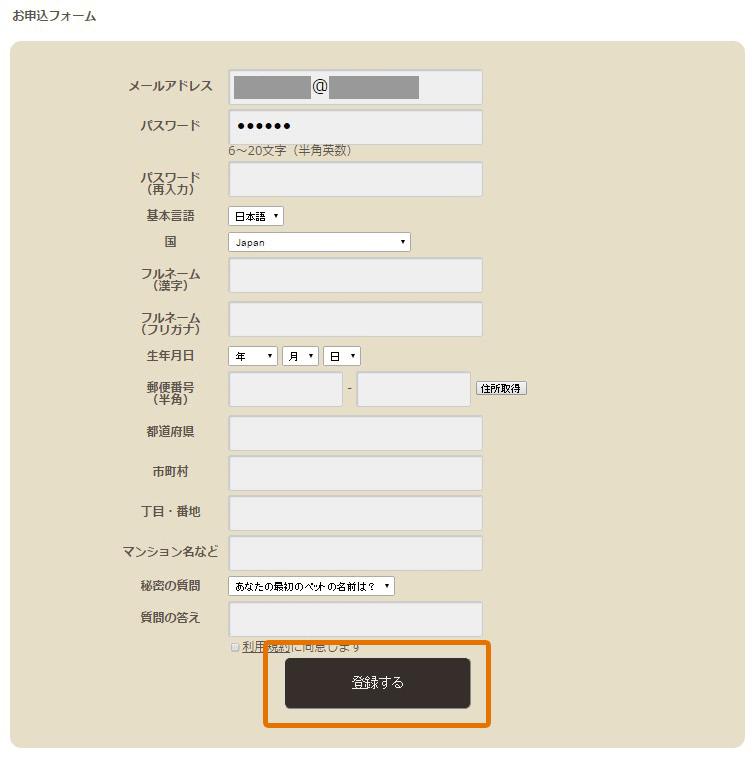 ウィーナスポイント登録情報