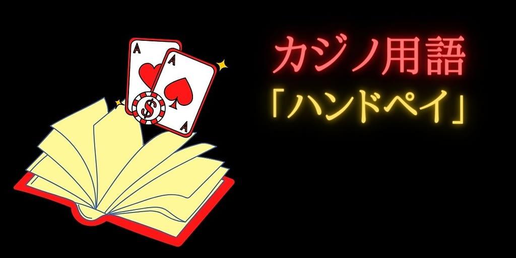 カジノ用語のハンドペイをわかりやすく解説!
