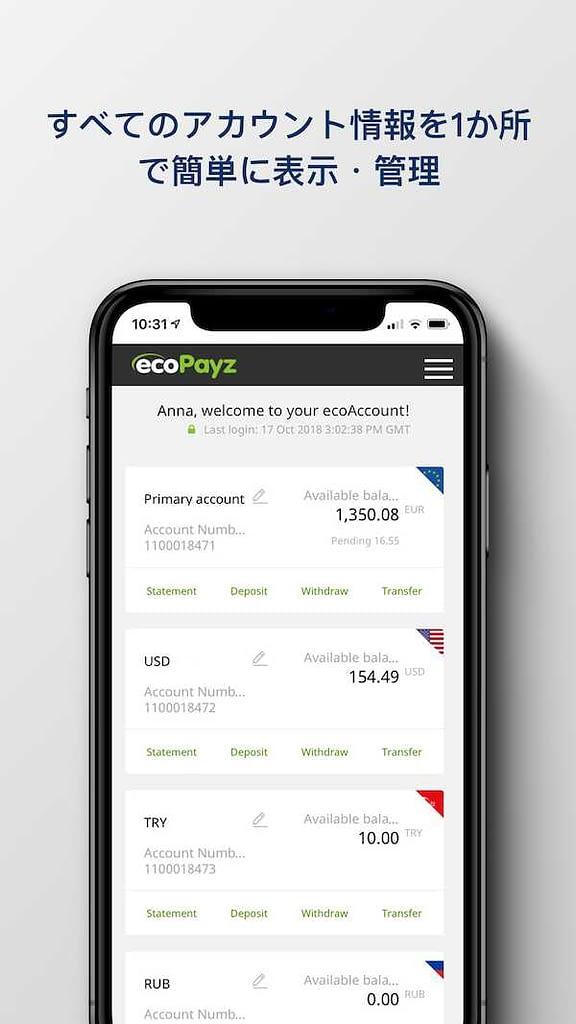 エコペイズアプリ