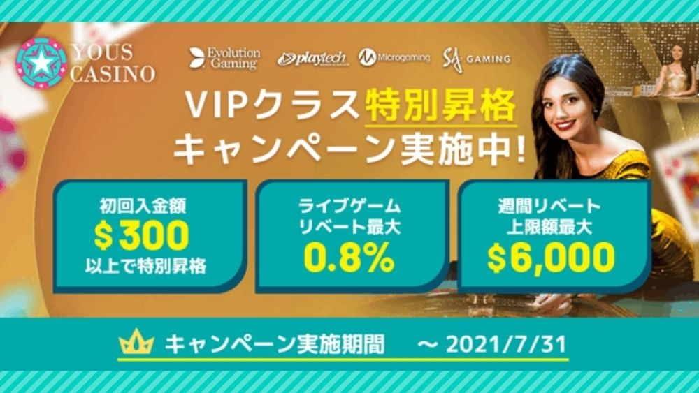 【ラッキーチカ報告】ユースカジノでライブカジノのVIPキャンペーン延期!