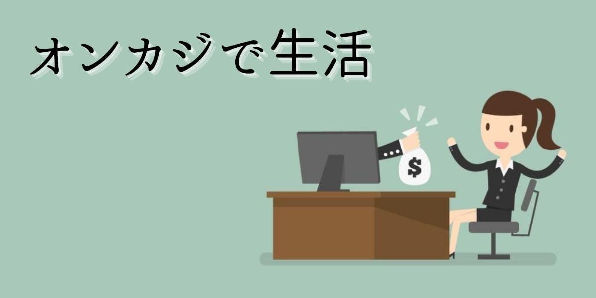 オンラインカジノで生活を立てる