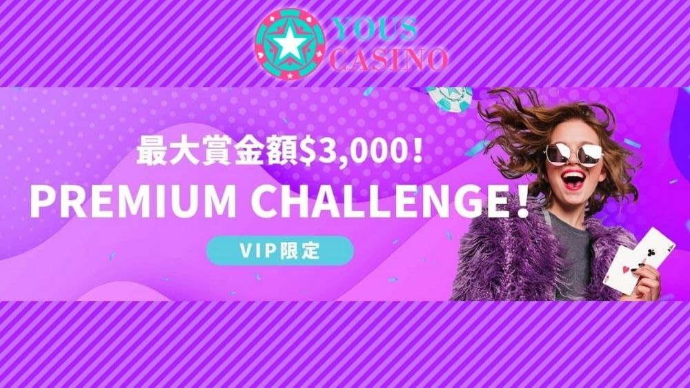 ユースカジノVIP限定挑戦