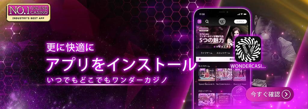 ワンダーカジノアプリ