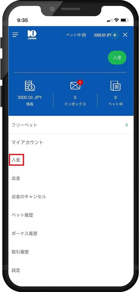 10ベットジャパン入金ステップ2