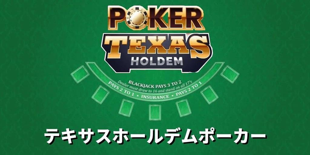 テキサスホールデムポーカー 基本ルール・攻略方法