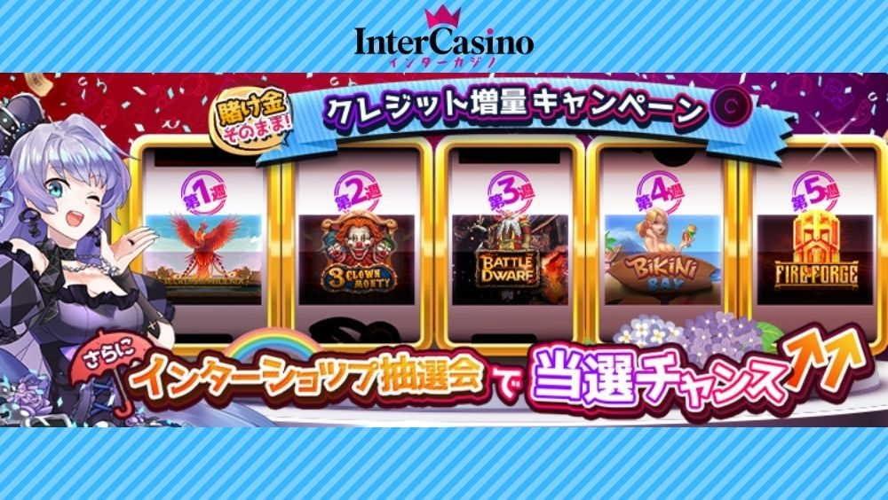 【ラッキーチカ報告】インターカジノでキャンペーンを選ぼう:クレジット増量・インターショップ抽選会