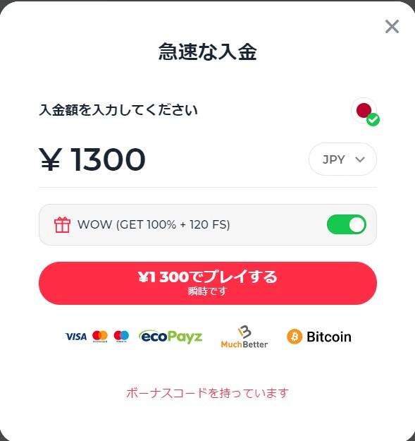 ヨジュカジノ入金