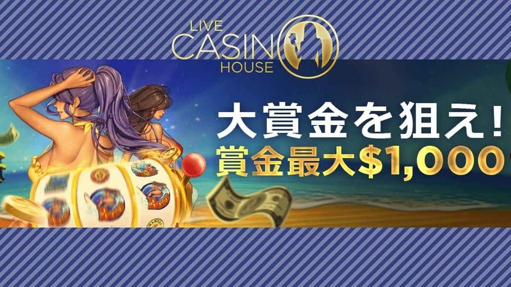【ラッキーチカ報告】ライブカジノハウスの夏トーナメントで大賞金!真夏のホットスピンしませんか