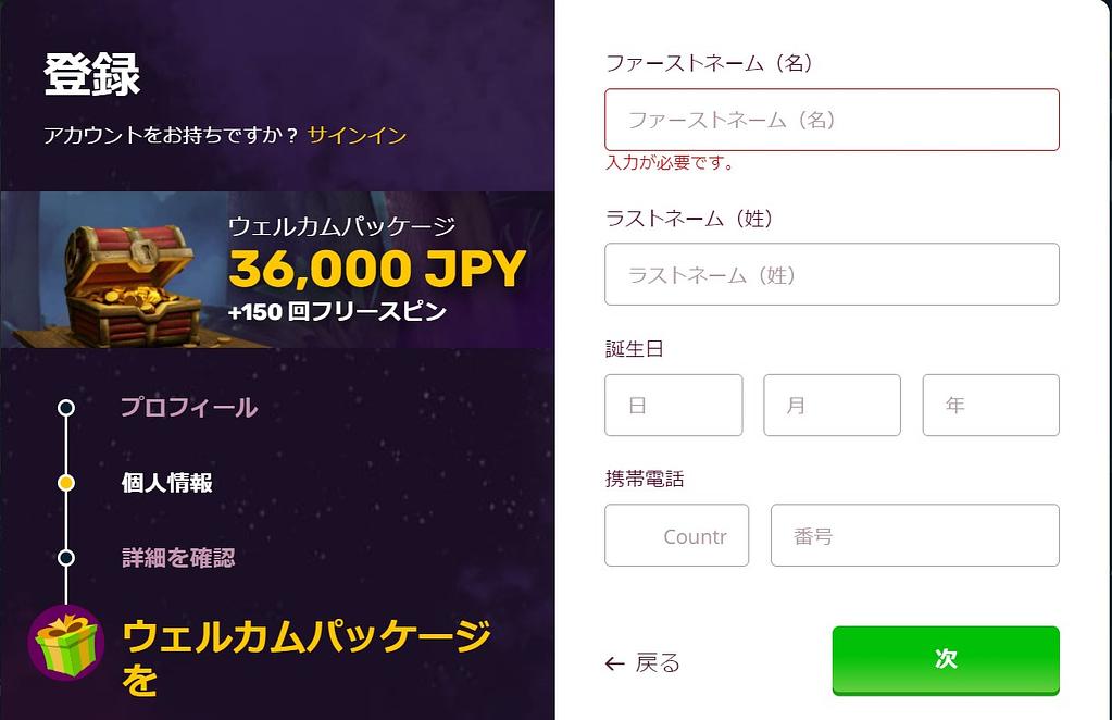プレイアモカジノ登録情報