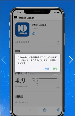10ベットジャパンアプリ